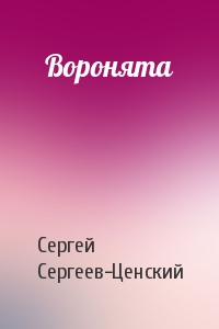 Сергей Сергеев-Ценский - Воронята