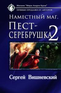 Пест-серебрушка-2