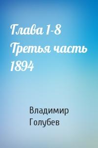 Глава 1-8 Третья часть 1894