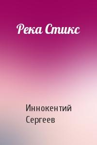 Иннокентий Сергеев - Река Стикс