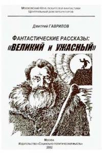Власьева обитель