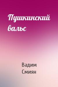 Пушкинский вальс