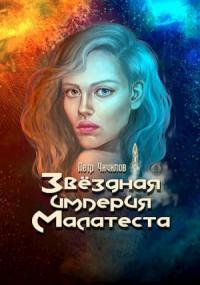 Звездная империя Малатеста