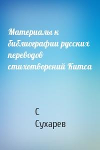 С Сухарев - Материалы к библиографии русских переводов стихотворений Китса