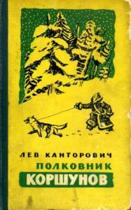 Лев Канторович - Полковник Коршунов