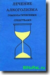 Лечение алкоголизма гомеопатическими средствами
