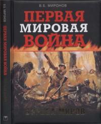 Первая мировая война. Борьба миров