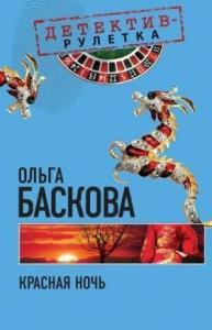 Ольга Баскова - Красная ночь