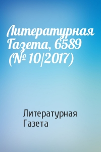 Литературная Газета, 6589 (№ 10/2017)