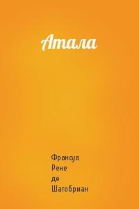 Атала