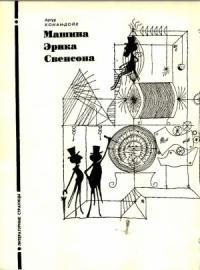 Артур Конан Дойл - Машина Эрика Свенсона