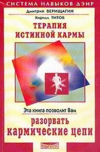 Дмитрий Верищагин, Кирилл Титов - Терапия истинной кармы