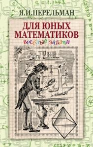 Для юных математиков
