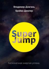 SUPER JUMP. Бесконечная энергия успеха