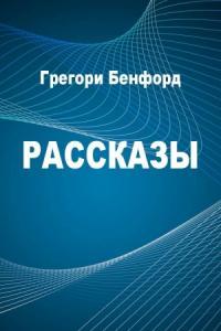 Грегори Бенфорд, Гордон Эклунд, Дэвид Брин - Рассказы