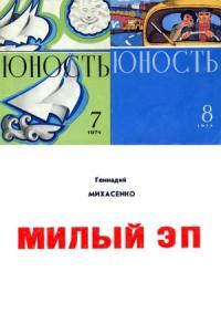 Геннадий Михасенко - Милый Эп