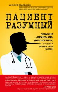 Пациент Разумный