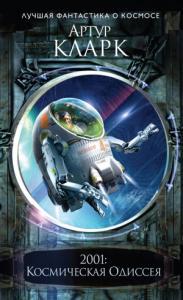 2001:Космическая Одиссея
