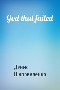 Денис Шаповаленко - God that failed
