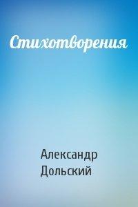 Александр Дольский - Стихотворения