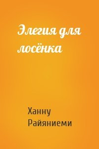 Ханну Райяниеми - Элегия для лосёнка