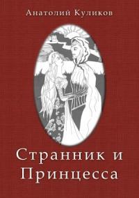 Анатолий Куликов - Странник и принцесса