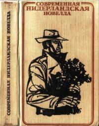 Современная нидерландская новелла
