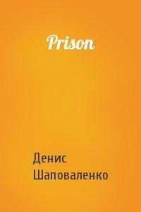 Денис Шаповаленко - Prison