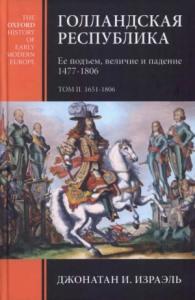 Голландская республика. Ее подъем, величие и падение. 1477-1806. Т. II. 1651-1806