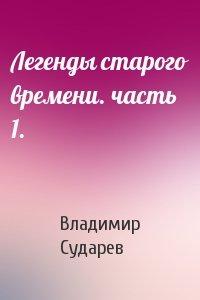 Легенды старого времени. часть 1.