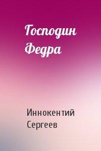 Иннокентий Сергеев - Господин Федра