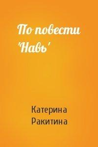 По повести 'Навь'