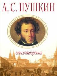 Александр Пушкин - Стихи Не Для Дам