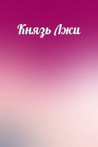 Андрей Владимирович Смирнов - Князь Лжи