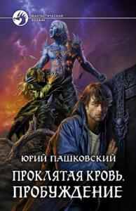 Юрий Пашковский - Проклятая кровь. Пробуждение