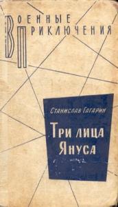 Станислав Гагарин - Бремя обвинения