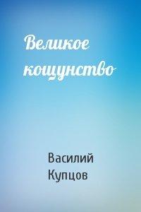Василий Купцов - Великое кощунство