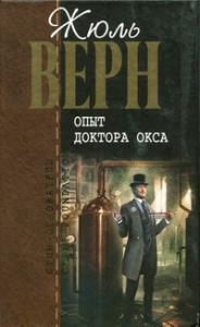 Опыт доктора Окса : романы, повести и рассказы