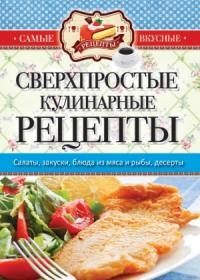 Сергей Кашин - Самые вкусные рецепты. Сверхпростые кулинарные рецепты