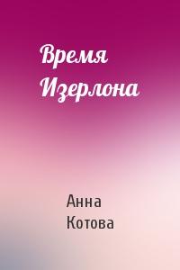 Анна Котова - Время Изерлона