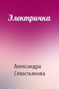 Александра Севостьянова - Электричка