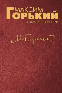 Максим Горький - «Две пятилетки»