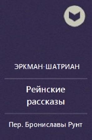 """Сборник """"Рейнские рассказы"""""""