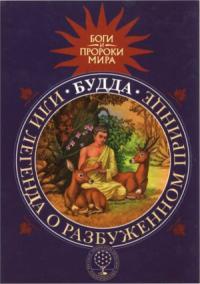 Татьяна Сергеева - Будда, или Легенда о Разбуженном принце
