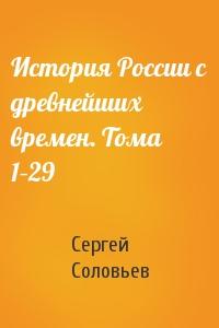 История России с древнейших времен. Тома 1–29