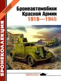 Бронеавтомобили Красной Армии, 1918–1945