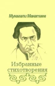 Мукагали Макатаев - Ты Бытие мне посвяти!..