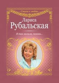 Лариса Рубальская - Я так молила, позови…