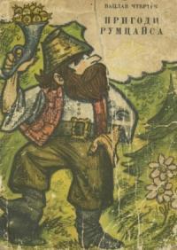 Пригоди Румцайса (на украинском языке)