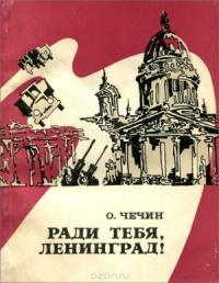Ради тебя, Ленинград!